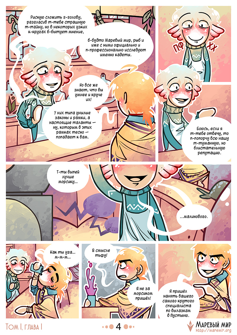 chapter 1, p. 4