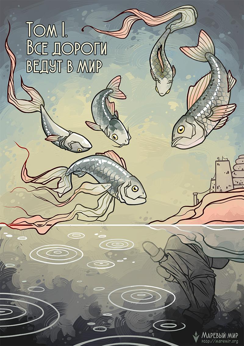 book 1 — cover
