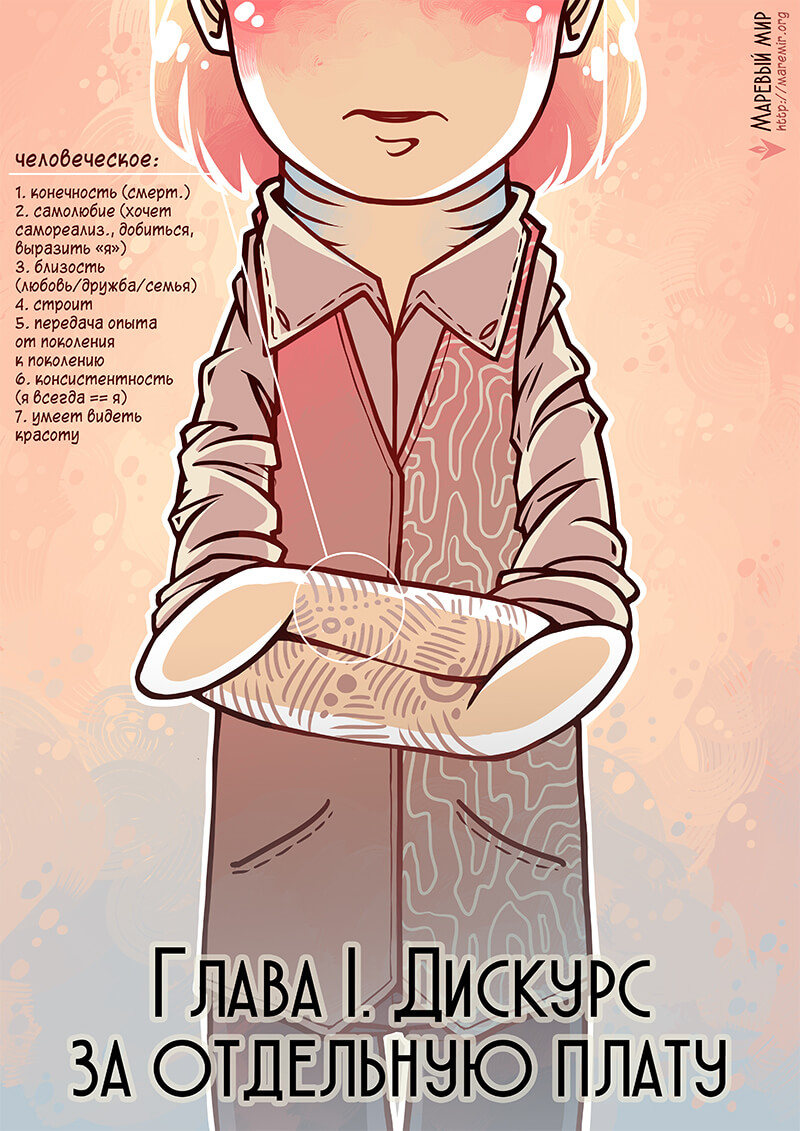 chapter 1 — cover