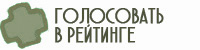 http://top.a-comics.ru/voter.php/?q=ZA&cid=704
