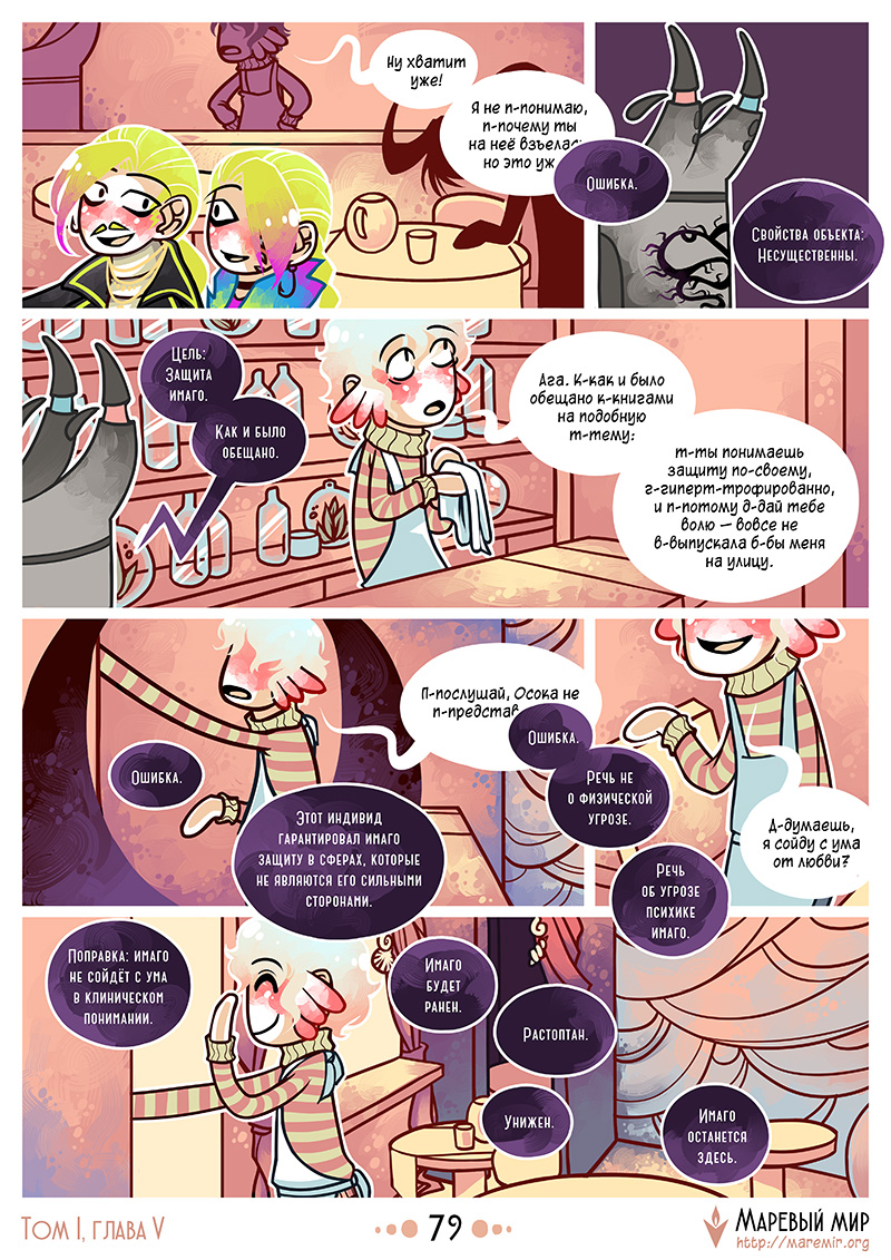 chapter 5, p. 79