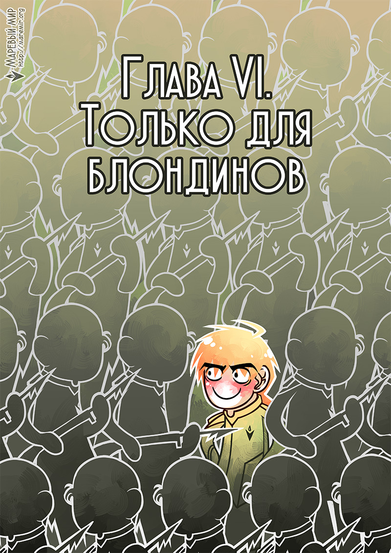 chapter 6 — cover
